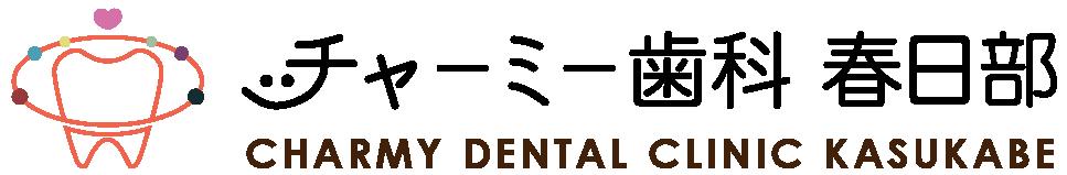 春日部市豊春駅徒歩すぐの歯医者『チャーミー歯科春日部』|公式サイト